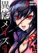 異能メイズ 1 (ガンガンコミックス)(ガンガンコミックス)