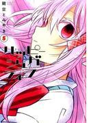 ハッピーシュガーライフ 5 (ガンガンコミックスJOKER)