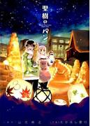 聖樹のパン 3 (ヤングガンガンコミックス)(ヤングガンガンコミックス)