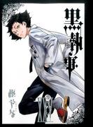 黒執事 25 (G FANTASY COMICS)(Gファンタジーコミックス)