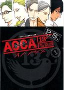 ACCA13区監察課P.S. 1 (ビッグガンガンコミックス)