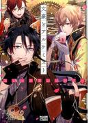 文豪とアルケミスト  コミックアンソロジー (IDコミックス/DNAメディアコミックス)