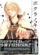 ボクラノキセキ 16 (IDコミックス/ZERO−SUMコミックス)