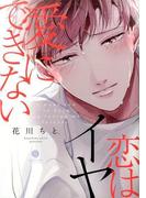 愛にできない恋はイヤ (IDコミックス/gateauコミックス)