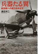 兵器たる翼 航空戦への威力をめざす (光人社NF文庫)