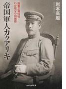 帝国軍人カクアリキ 陸軍正規将校わが祖父の回想録