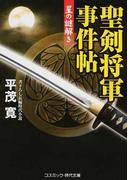 聖剣将軍事件帖 星の謎解き 書下ろし長編時代小説