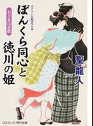 ぼんくら同心と徳川の姫 書下ろし長編時代小説 5 若さまは恋敵
