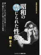 昭和の禁じられた性愛 5 誘う女 (コスミック・禁断文庫)(コスミック文庫)