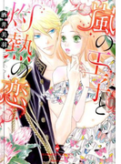 嵐の王子と灼熱の恋 (EMERALD COMICS)