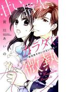 発情男子の溺愛 (仮) (ミッシィコミックス/YLC Collection)