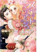 スウィート・マリアージュ おじさま騎士と甘い初夜 (MISSY COMICS)(ミッシィコミックス)