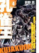 孔雀王 4 3人の孔雀王 (ミッシィコミックス)(ミッシィコミックス)