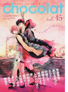comic chocolat vol.15 BOYS BE IN LOVE(ショコラコミックス)