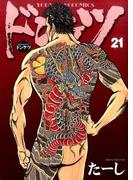 ドンケツ 21 (YKコミックス)(YKコミックス)