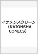 イケメンスクリーン (KAIOHSHA COMICS)