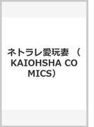 ネトラレ愛玩妻 (KAIOHSHA COMICS)