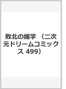 敗北の媚学 (二次元ドリームコミックス 499)