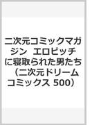 二次元コミックマガジン  エロビッチに寝取られた男たち (二次元ドリームコミックス 500)