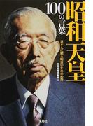 昭和天皇100の言葉 日本人に贈る明日のための心得
