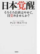 日本覚醒 そろそろ自虐はやめて、目覚めませんか? (宝島SUGOI文庫)(宝島SUGOI文庫)