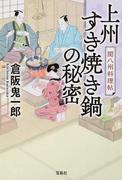 上州すき焼き鍋の秘密 関八州料理帖 (宝島社文庫 この時代小説がすごい!)