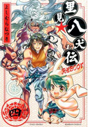 里見★八犬伝REBOOT 4 (BAMBOO COMICS)