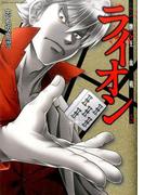 牌王血戦ライオン 5 (近代麻雀コミックス)(近代麻雀コミックス)