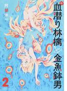新・血潜り林檎と金魚鉢男 2 (EARTH STAR COMICS)(EARTH STAR COMICS(アーススターコミックス))