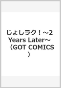 じょしラク!〜2 Years Later〜 (GOT COMICS)