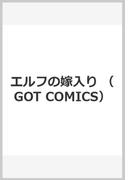 エルフの嫁入り (GOT COMICS)