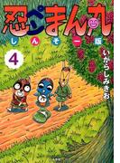 忍ペンまん丸 4 しんそー版 (BUNKASHA COMICS)