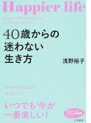 40歳からの「迷わない」生き方 (知的生きかた文庫 わたしの時間シリーズ)(知的生きかた文庫)