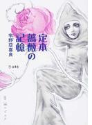 定本薔薇の記憶 (立東舎文庫)