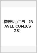 初恋ショコラ (BAVEL COMICS 28)
