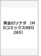 黄金のソナタ (MDコミックスNEO 265)