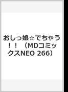 おしっ娘☆でちゃう!! (MDコミックスNEO 266)