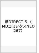 獣DIRECT 5 (MDコミックスNEO 267)