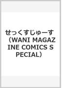 せっくすじゅーす (WANI MAGAZINE COMICS SPECIAL)