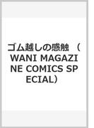 ゴム越しの感触 (WANI MAGAZINE COMICS SPECIAL)(WANIMAGAZINE COMICS SPECIAL)