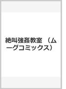 絶叫強姦教室 (ムーグコミックス)