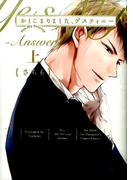 かしこまりました、デスティニー~answer~ 上 THE OMEGAVERSE PROJECT COMICS (POE BACKS)