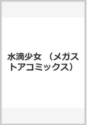 水滴少女 (メガストアコミックス)