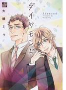 ダイヤモンド (drapコミックス)(drapコミックス)