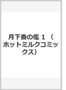 月下香の檻 1 (ホットミルクコミックス)