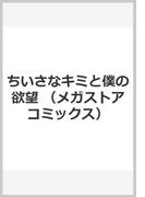 ちいさなキミと僕の欲望 (メガストアコミックス)