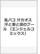 乱パコ 汁カオス  汗と潮と涙のプール (エンジェルコミックス)