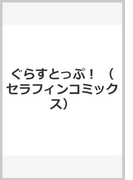 ぐらすとっぷ! (セラフィンコミックス)