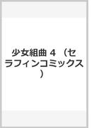 少女組曲 4 (セラフィンコミックス)
