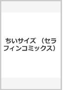 ちいサイズ (セラフィンコミックス)